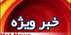 خبر ویژه