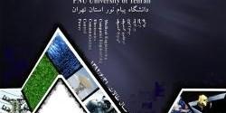 همایش تخصصی تهران
