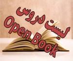 لیست دروس open book کتاب باز