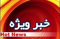 اخبار دانشگاه پیام نور
