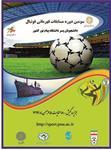 فوتبال پیام نور