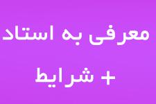 معرفی به استاد دانشگاه پیام نور تک درس پیام نور